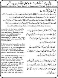 best islam and science images islamic quotes  prophet muhammad essay essay on prophet muhammad pbuh in urdu essay for you