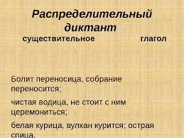 Контрольный диктант по русскому языку класс Тема Глагол Белки Глагол диктант