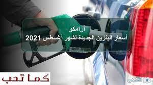 سعر البنزين الجديد لشهر أغسطس 2021 تعلنه شركة أرامكو السعودية اليوم - كما  تحب