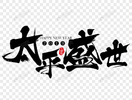 If you're looking for classic, new or popular greetings for chinese new year, you've come to the right place! Written Chinese Characters Of Auspicious New Years Greetings In Png Image Picture Free Download 400943041 Lovepik Com