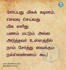 Christian Quotes In Tamil Best Of Bible Quotes With Quotes In Tamil Ordinary Quotes