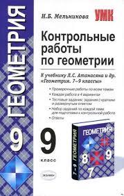 Гдз Геометрия Класс Контрольные Работы ГДЗ по Геометрии Класс ГДЗ контрольные работы по геометрии 9 класс Рурукин