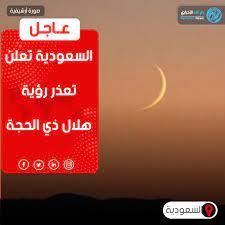 عاجل | السعودية تعلن... - Ramallah News - رام الله الإخباري