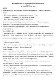 Отчет о логопедической практике в ДОУ doc Все для студента Отчет о логопедической практике в ДОУ