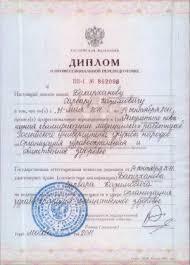 Дипломы и сертификаты Диплом о проф переподготовке на фак те повышения квалификации мед работников
