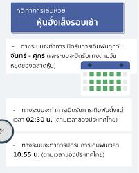 หวยหุ้นฮั่งเส็งรอบเช้า – onlinehuay.com ออนไลน์หวย หวย แทงหวยออนไลน์  หวยฮานอย huay 9huay