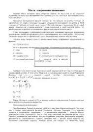 Масса современное понимание реферат по математике скачать  Масса современное понимание реферат по математике скачать бесплатно тела энергии формулы скорость относительности Эйнштейн физика