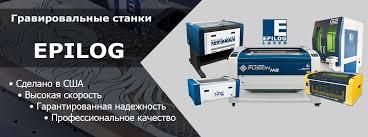 Оборудование и <b>материалы для</b> лазерной и механической ...