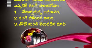 Impression Quotation Images In Telugu