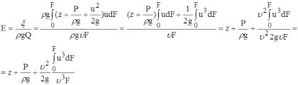 Уравнение Бернулли для всего потока реальной жидкости и газа его  Отнесем к весовому расходу расход по сечению потока