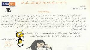 letter for mother urdu learning  letter for mother urdu learning 160515751722 17051746 160415741746 15821591