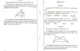 Геометрия Класс Атанасян Контрольные Работы Как написать  по геометрии 9 класс