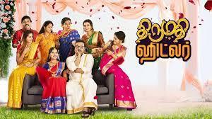 26-10-2021 Thirumathi Hitler Zee Tamil Serial Episode 246