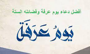 دعاء يوم عرفه مكتوب ومستجاب وأفضل الأدعية من السنة النبوية في يوم الحج  الأعظم - كورة في العارضة