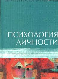 Реферат Психология личности Ермаков П Н Лабунская В А сочинение  УДК 159 9 ББК 88 37я73 П 86