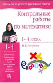 Книга Контрольные работы по математике классы Наталия  Контрольные работы по математике 1 4 классы