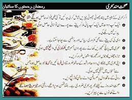 Weight Loss Diet Plan In Ramadan In Urdu The Fat Loss Programs