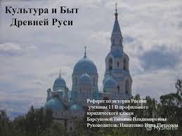 Презентация на тему Культура и Быт Древней Руси Реферат по  1 Культура и Быт Древней Руси Реферат