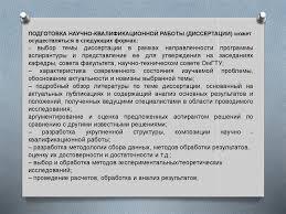 Омский государственный технический университет Отдел аспирантуры  выбор темы диссертации в рамках направленности программы аспирантуры и представление ее для утверждения на заседаниях