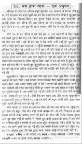 my mother essay in marathi