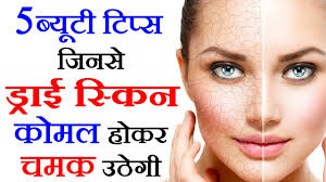 dry skin home remes र ख त वच क घर ल इल ज beauty tips in hindi by sonia goyal 81