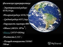 Презентация на тему Планета Земля Скачать бесплатно и без  3 Физические