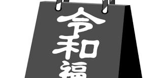 商用フリー無料イラスト元号令和れいわreiwa扇祝gengo51