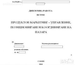 Предлагане на работа от работодатели и агенции за подбор на персонал. Diplomna Rabota V Sferata Na Ikonomikata I Marketinga V Profesionalni V Gr Sofiya Id25027825 Bazar Bg
