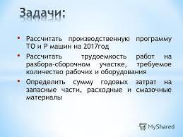 Презентация на тему Автор проекта Капитанов Дмитрий Валерьевич  4 Рассчитать производственную
