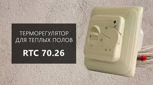 Обзор <b>терморегулятора</b> для теплого пола <b>RTC 70.26</b> (Menred ...