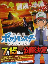 Pokemon: I Choose You! movie art - Nintendo Everything