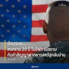In Focus: ย้อนรอยสงคราม 20 ปีในอัฟกานิสถาน กับคำสัญญาพาทหารสหรัฐกลับบ้าน :  อินโฟเควสท์
