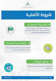 تسجيل حساب المواطن طريقة تحديث حساب المواطن برقم الهوية - خبر صح