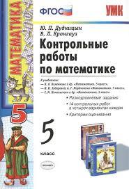 Контрольные работы по математике класс К учебникам Н Я  Контрольные работы по математике 5 класс К учебникам Н Я Виленкина и