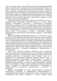 Приемная семья как форма устройства детей оставшихся без  Приемная семья как форма устройства детей оставшихся без попечения родителей по законодательству Российской Федерации