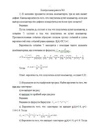 Контрольная работа № по Теории вероятности Вариант  Контрольная работа №3 по Теории вероятности Вариант 3 18 02 08