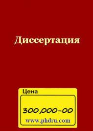 Плохо идут дела phd в России Кроме шуток уже давно прошли те времена когда кандидатские диссертации на заказ выполнялись быстро качественно и недорого за 60 000
