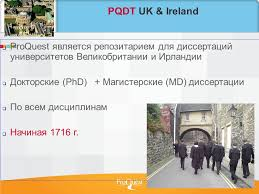 proquest dissertations and theses Крупнейшая полнотекстовая база  8 pqdt