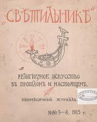 Файл:Светильник, 1915, №5-8.djvu — Википедия