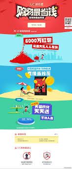 Browser Design Image Uc Web Browser Page Design Appreciation Chinese Design Works