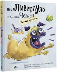 """Книга: """"Пёс Ливерпуль и кошка Челси. Тайный дневник"""" - Уэмонд ..."""