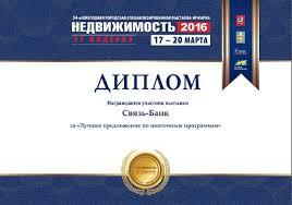 Связь Банк > Ипотечный кредит Связь Банк получил награду за лучшее предложение по ипотеке