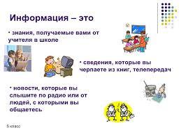 Информация вокруг нас Информация