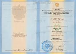 Купить диплом о высшем образовании info  диплом о высшем образовании 2010 2011 образец заполнения