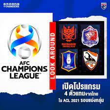 เปิดโปรแกรม 4 ตัวแทนจากไทยใน ACL 2021 รอบแบ่งกลุ่ม - BAAHBALL.COM