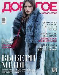 Dorogoe_Udovolstvie_09/2014 by Виктория Жирина - issuu