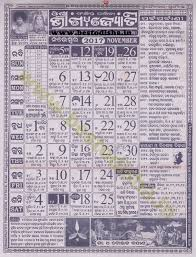 odia calendar november bhagyajyoti odia calendar 2017 download here best odisha