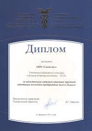 Благодарности и сертификаты Диплом Лучшая кадровая политика
