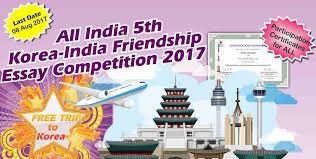 korea friendship essay competition  korean scholarship