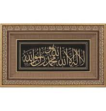 Small Picture Large Framed Wall Art Tawhid 19 x 30in 0861 Islamic decor Art